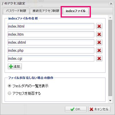アクセス設定 index 設定