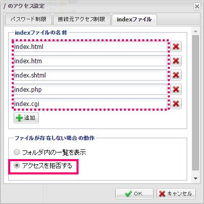 index ファイルへのアクセス拒否設定