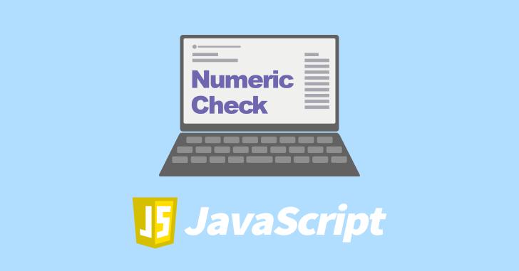 JavaScriptで数値チェック関数を実装