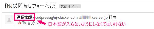 送信者の名前に日本語がはいらないようにする