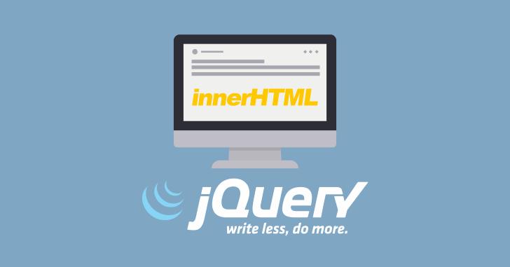 innerHTMLをjQueryで実装