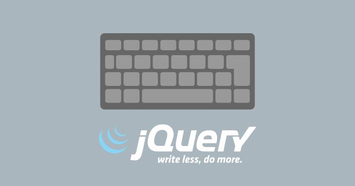 jQueryキーボード入力の制御