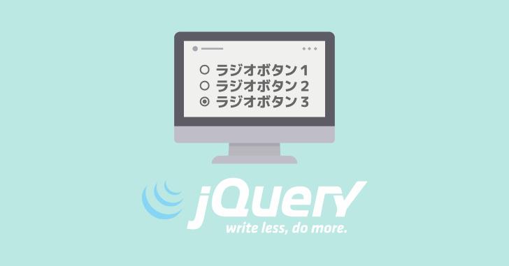 jQuery でラジオボタンの値を操作