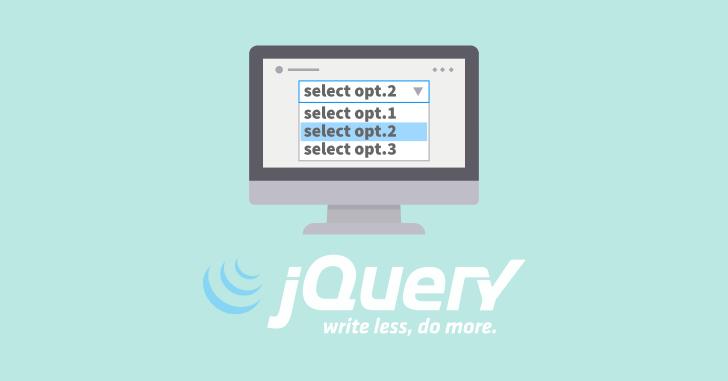 jQueryでセレクトボックスの操作