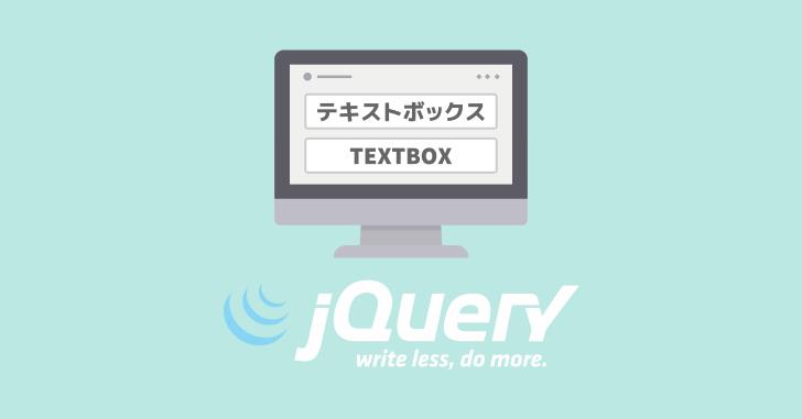 jQueryでテキストボックスを操作