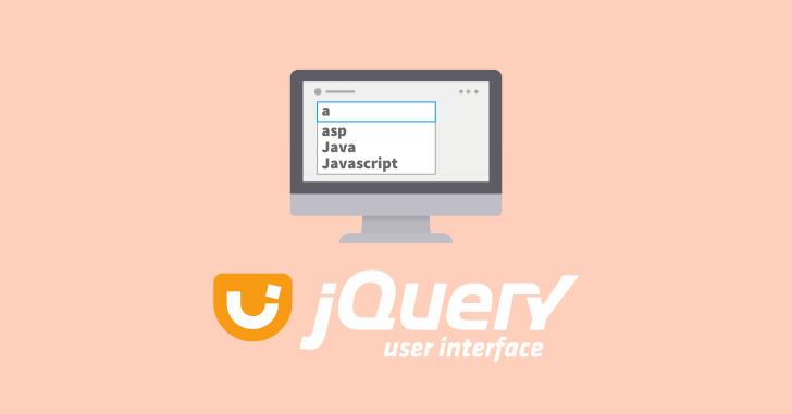 jQuery UI でオートコンプリートを実装