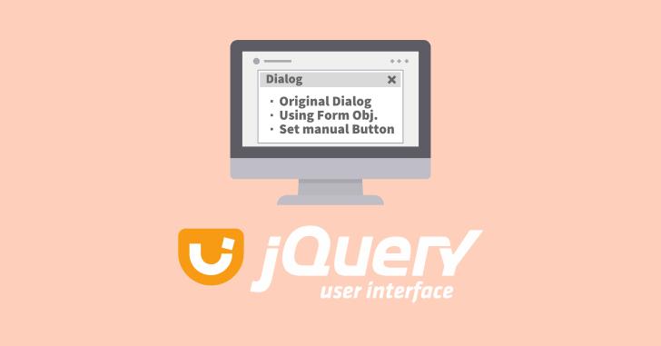 jQuery UI でダイアログを実装
