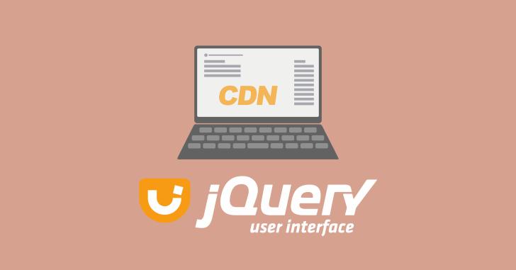 jQuery UI のファイル読込みを CDN のライブラリから参照する方法
