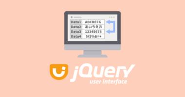 jQuery UI を利用したテーブル行のドラッグ&ドロップによる入れ替え方法