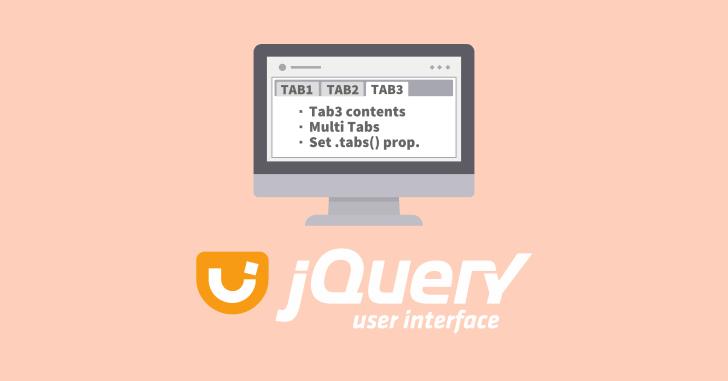 jQueryUIでタブを実装