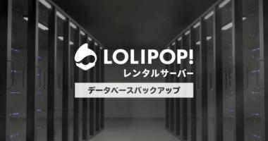 ロリポップ!レンタルサーバーのデータベースをバックアップする手順