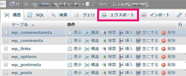 選択したデータベースのバックアップ