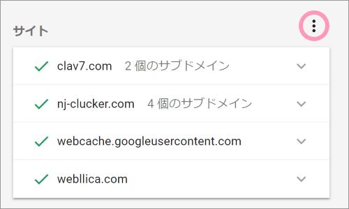 Adsense 管理サイトの設定