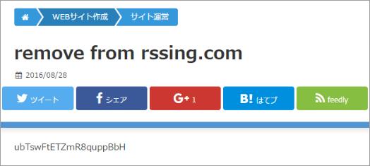 RSSING.com から情報を削除するために投稿した記事