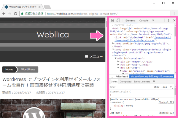 Developer Tools の表示