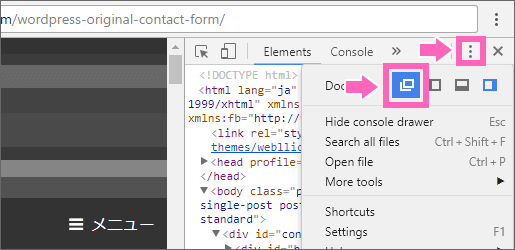 Developer Tools を別ウィンドウで表示