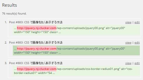 置換対象データの検索結果