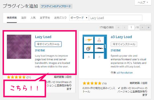 Lazy Load のインストール